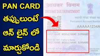 How to Change PAN CARD Name Online | How to Correct PAN CARD Details