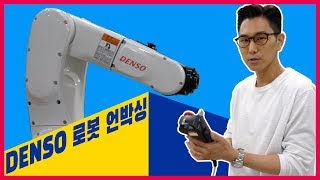 산업용 DENSO 로봇 언박싱 & 작동시켜보기!…