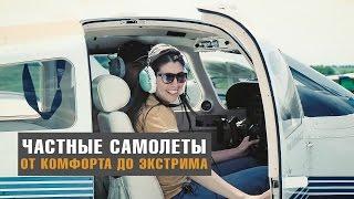 ✈ Частный самолет - прогулочные и экстремальные полеты(, 2015-06-11T16:00:01.000Z)