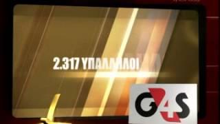 ICAP - True Leaders 2012 - G4S HELLAS HOLDING