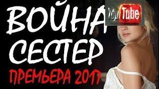 ЯРКАЯ ПРЕМЬЕРА 2017 [ Война сестер ] Русские мелодрамы 2017, фильмы 2017 𝘏𝘋 1080𝘗 𝘏𝘋 (*_*) 1080