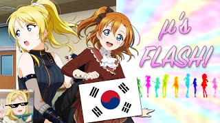 μ'sFLASH! KLab Catastrophes + Friendly Hacker Recap