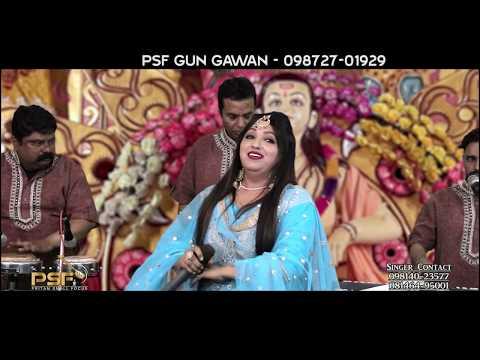 Chaliye Shah Talaiya || Sonia || Latest Bhajan 2019 || Balaknath Bhajan || PSF GUN GAWAN