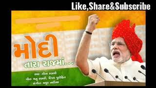 Vat pade che Modi Tara Raaj Ma || New Gujarati Song Of @Geeta Rabari@.mp4
