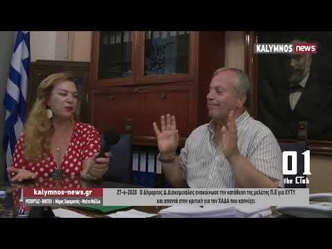 27-6-2020 Ο Δήμαρχος Δ.Διακομιχάλης ανακοίνωσε την κατάθεση της μελέτης Π.Ε για ΧΥΤΥ