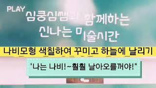 부산해마루학교 원격수업 온라인학습자료입니다 '나비모형 …