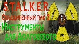 Сталкер ПБ-2 Құралдары үшін Долговязого барлық спавна