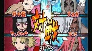 Naruto Gekitou Ninja Taisen 4-Ally Of The Leaf Vs 3 Sound Ninj…