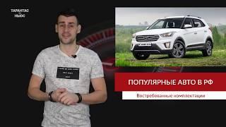 Названы самые востребованные комплектации популярных авто в России