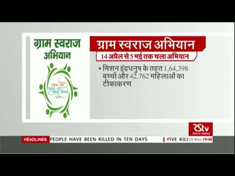 Gram Swaraj Abhiyan great example of doorstep delivery of services:PM Modi