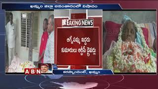 ఆర్ర్టీసీ సమ్మెపై ప్రభుత్వ వైఖరికి మనస్తాపంతో గుండెపోటుతో 70 ఏళ్ళ వృద్దురాలు మృతి |  ABN Telugu