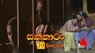 Sakkaran | සක්කාරං - Episode 20 | Sirasa TV Thumbnail