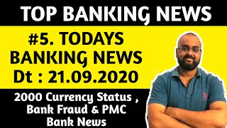 Top Banking News including 2000 Currency Status, relief for PMC depositors & PSB Fraud in Hindi