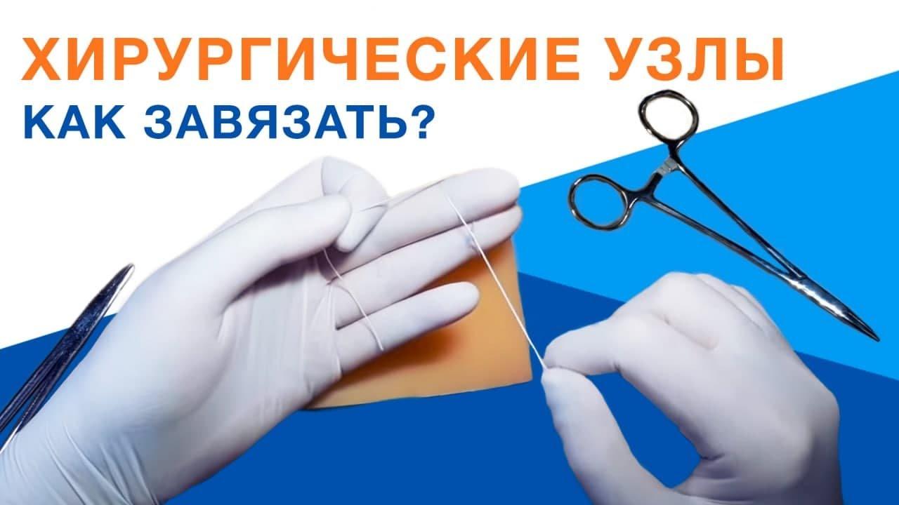 Вязание узлов в хирургии