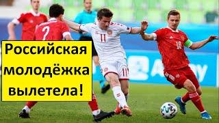 Молодёжная сборная России проиграла Дании реакция иностранцев