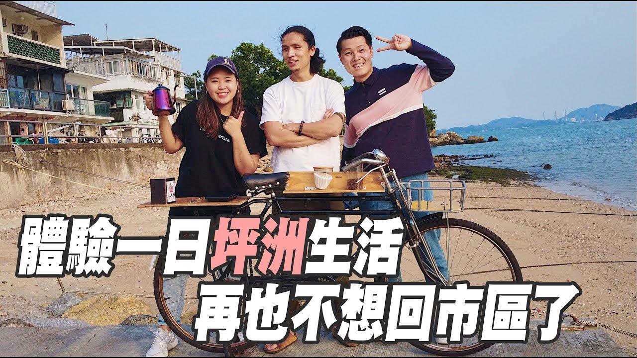 「移民」入坪洲,生活品質大提升?   體驗離島生活,單車賣咖啡足夠生活?高質咖啡店推薦   香港製造2.0