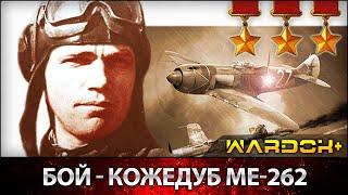 Воздушные Схватки -  Кожедуб Ме-262 / Air combat's - Kozhedub Me-262 / Wardok+