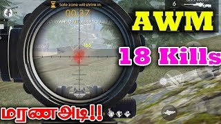 Free Fire AWM Best Kills 18 Kills |  Free Fire Ranked Tricks &Tips | Gaming Tamizhan