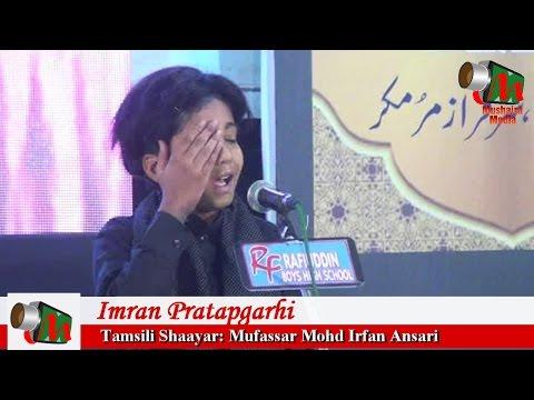Imran Pratapgarhi, Tamsili Mushaira Bhiwandi, Org. NCPUL, 22/12/2016, Mushaira Media