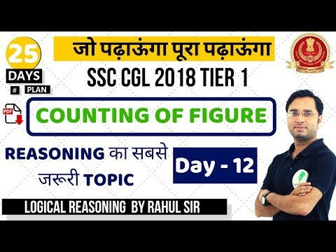 🔴 SSC CGL 2018 TIER 125 DAYS PLANDAY 12 REASONING BY RAHUL SIR