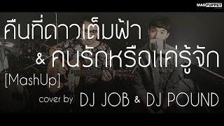 คืนที่ดาวเต็มฟ้า & คนรักหรือแค่รู้จัก (MashUp) | DJ.Job & DJ.Pound [95.5 Virgin hitz]