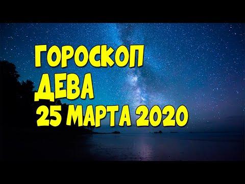Гороскоп на сегодня и завтра 25 марта Дева 2020 год | 25.03.2020