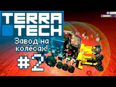 видео: [terratech] Машина для зарабатывания Больших Бабок! - ч.2