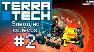[TerraTech] Машина для зарабатывания Больших Бабок! - ч.2