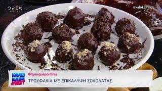 Συνταγή για τρουφάκια με επικάλυψη σοκολάτας από τον Γιώργο Πορφύρη - Καλοκαίρι not | OPEN TV