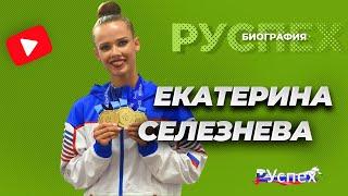 Екатерина Селезнева известная гимнастка биография