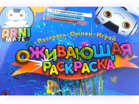 Оживающая раскраска Супер игра видео для детей - YouTube