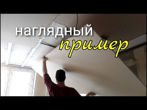 Как одному прикрутить гипсокартон к потолку видео