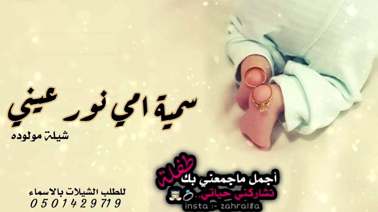شيلة مولوده باسم مها سمية امي وهي قلبي ونور عيني شيلة مولوده حماسيه Youtube