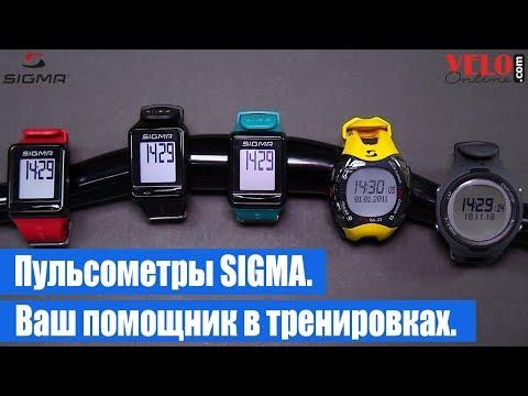 Пульсометры Sigma. Sigma Sport ID.GO, PC 15.11, RC 14.11.