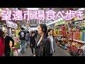 望遠市場で韓国グルメ食べ歩き!【モッパン/먹방/Mukbang】