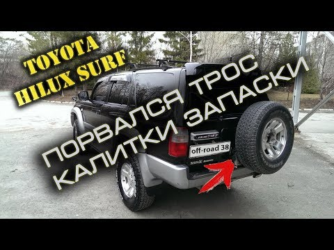 Трос калитки запаски Toyota Hilux Surf 185 - Ремонт за 15 минут