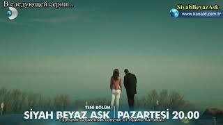 Черно белая любовь 25 серия 2 фрагмент Турецкий сериал