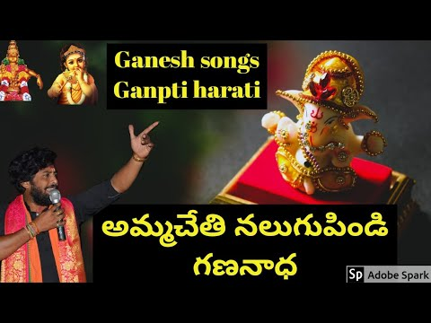 amma-cheti-nalugu-pindi-gananaadha-|-lord-ganesh-devotional-songs-|-telugu-devotional-songs
