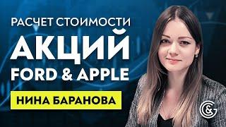 💼 Фундаментальный расчёт стоимости акций Ford & Apple. Урок с Ниной Барановой.