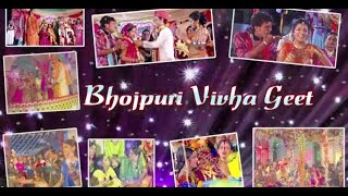 Bhojpuri Vivah Geet [ Video Jukebox ]