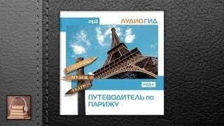 Аудиогид Путеводитель по Парижу (АУДИОКНИГИ ОНЛАЙН) Слушать