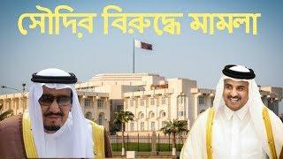 এবার সৌদির বিরুদ্ধে মামলা করবে কাতার, ফেঁসে যাচ্ছে সব আরব দেশ, আরও দেখুন || Qatar Bangla news