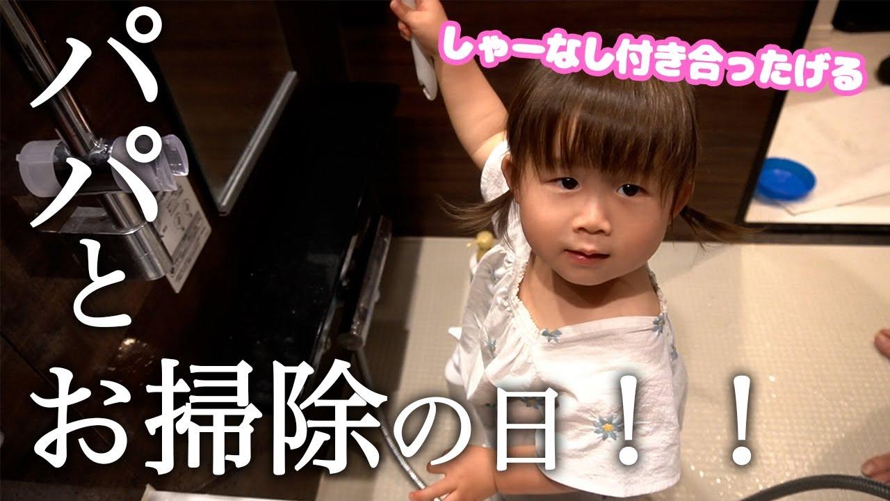 休日のパパと2歳娘の風呂掃除をのぞいてみる 盛り上げようと必死なパパと冷静な娘w