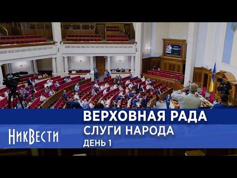 НикВести: Трансляция // Верховная Рада. Первое заседание