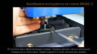 M2-2 Видео урок Калибровка инструмента на настольном гравировальном принтере для ювелиров Magic 2