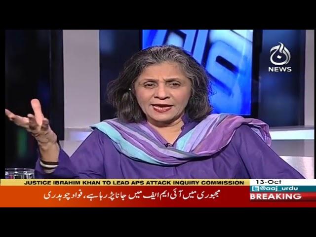 Paisa Bolta Hai   13 October 2018   Aaj News