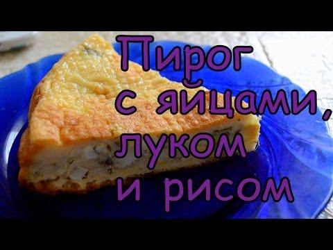 Готовим вместе: пирог с яйцами, луком и рисом