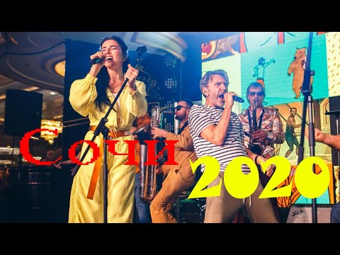 Ленинград в Сочи 2020 год. Полный концерт