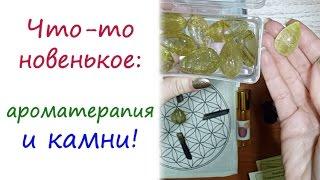 Ароматерапия и натуральные камни в одной коробке(Заказать коробочку (и все подробности!): http://gemtotem.ru Мой