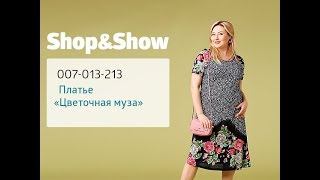 Платье «Цветочная муза». Shop & Show (Мода)